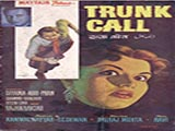 Trunk Call