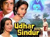 Udhar Ka Sindur (1976)