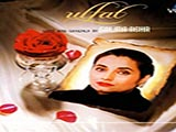 Ulfat (Salma Agha)