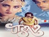 Utsav (1985)