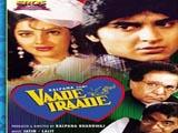 Vaade Iraade (1994)