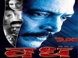 Vadh (2002)