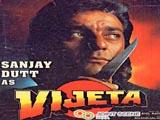 Vijeta (1996)