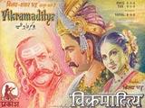 Vikramaditya (1945)