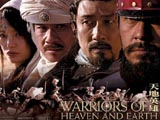 Warriors OF Heaven And Earth Chinese Film (2004)