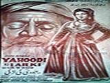 Yahudi Ki Ladki (1957)