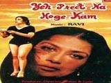 Yeh Preet Na Hogi Kam (1986)