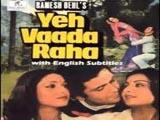 Yeh Vada Raha (1982)