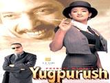 Yugpurush (1998)