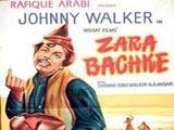 Zara Bachke (1959)