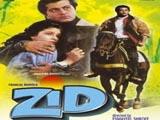 Zid (1994)