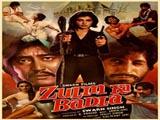 Zulm Ka Badla (1985)