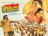 Zulm Ki Pukar (1979)