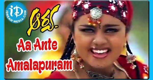aa ante amalapuram telugu song free download mp3