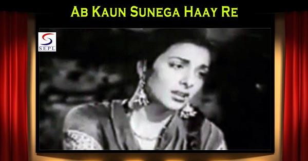 Ab Kaun Sunega Haye Re Dukhi Dil Ki Kahani