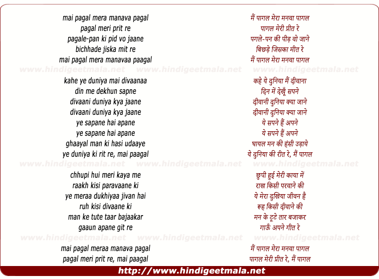 lyrics of song Main Pagal Mera Manwa Pagal