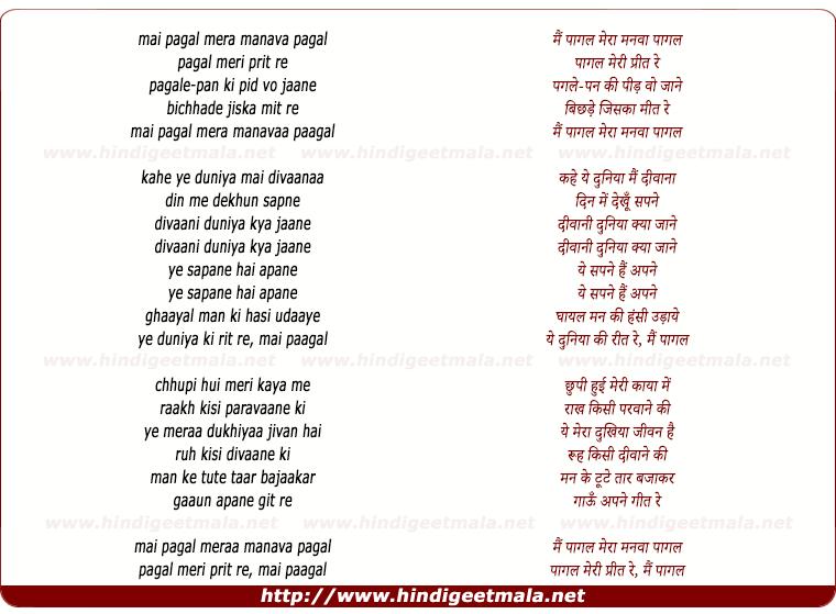 lyrics of song Main Pagal Mera Manwa Pagal