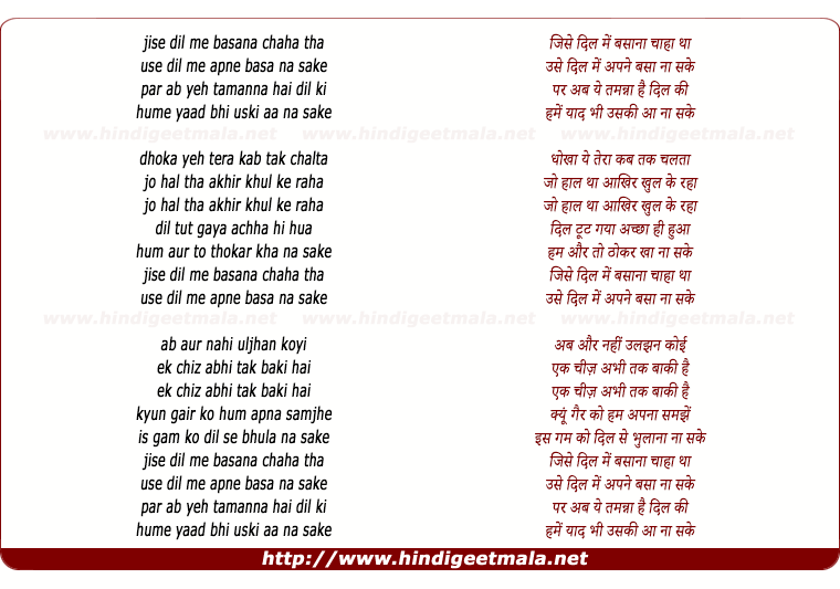 lyrics of song Jise Dil Me Basana Chaha Tha