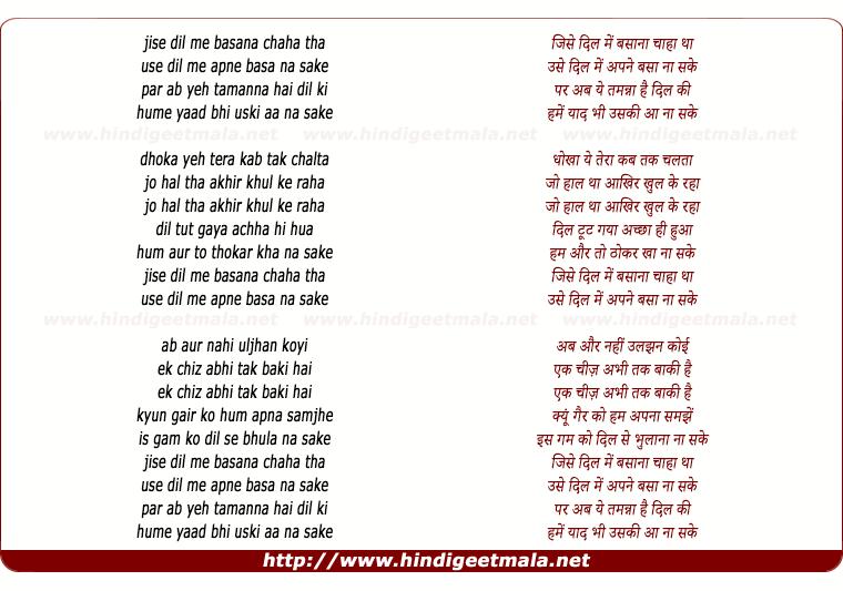 lyrics of song Jise Dil Me Basana Chaha Tha