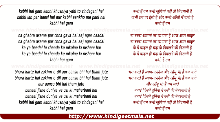 lyrics of song Kabhi Hai Gham Kabhi Khushiyan