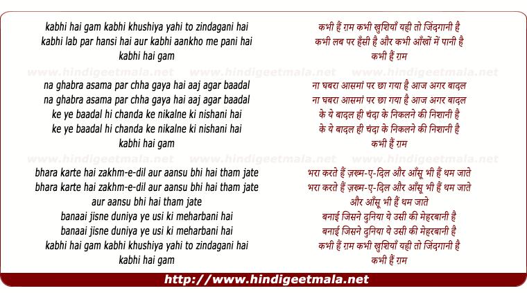 lyrics of song Kabhi Hai Gham Kabhi Khushiyan