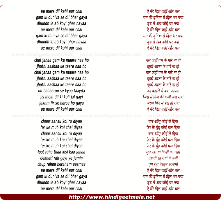 lyrics of song Aye Mere Dil Kahin Aur Chal (Slow Version)