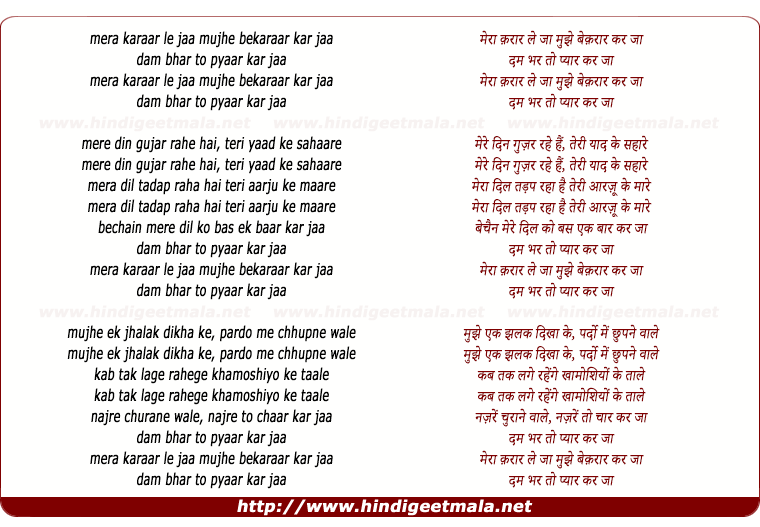 lyrics of song Mera Qarar Leja, Mujhe Beqarar Kar Ja, Dum Bhar To Pyar Kar Ja