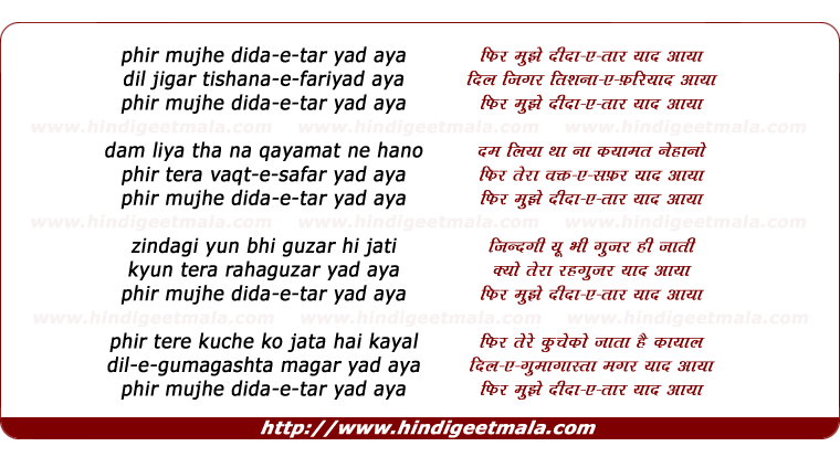 lyrics of song Phir Mujhe Deeda -E- Tar Yaad Aaya