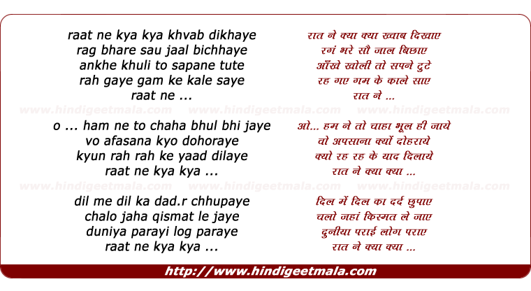 lyrics of song Raat Ne Kya Kya Khavab Dikhaye