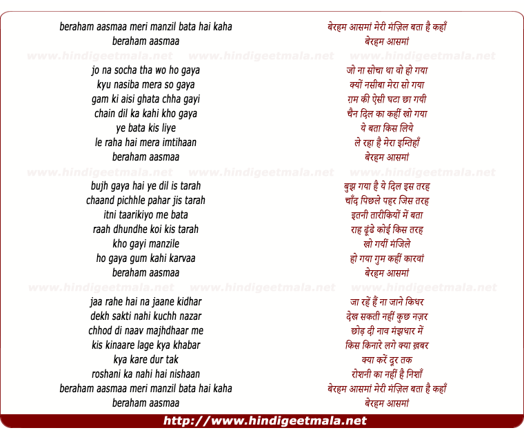 lyrics of song Beraham Aasman Meri