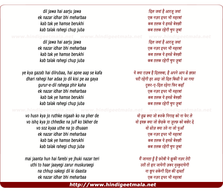 lyrics of song Dil Jawan Hai Arzoo Jawan