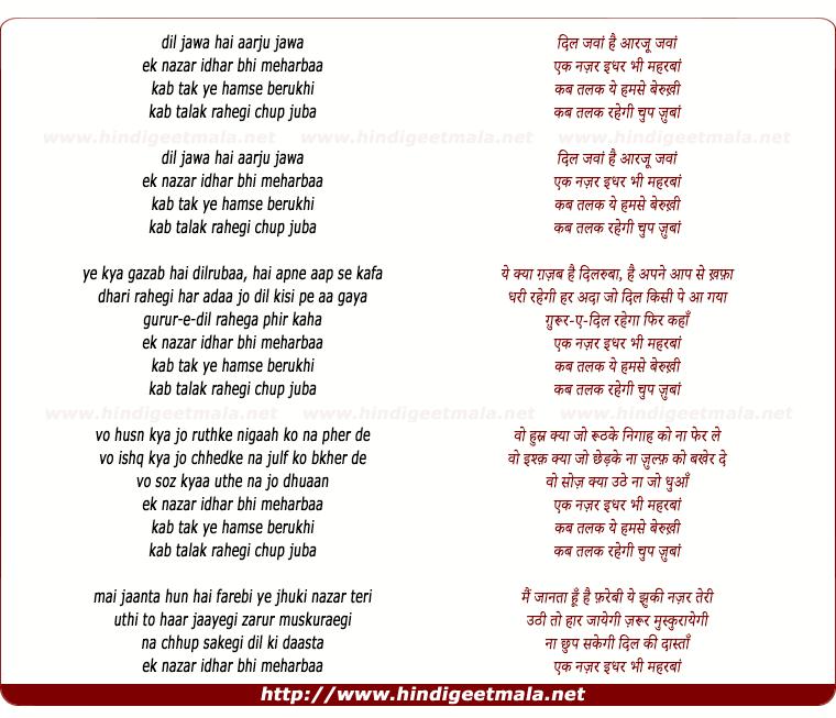 lyrics of song Dil Jawan Hai Arzoo Jawan