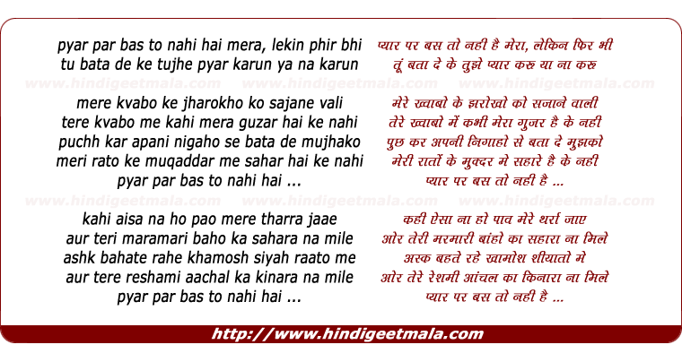 lyrics of song Pyar Par Bas To Nahin Hai Mera
