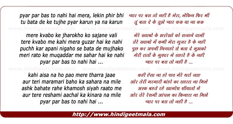 lyrics of song Pyar Par Bas To Nahin Hai Mera