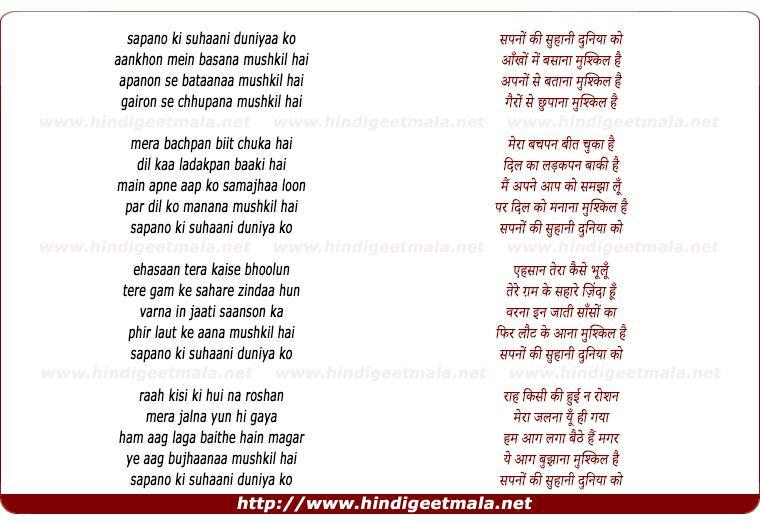 lyrics of song Sapno Ki Suhani Diniya Mein