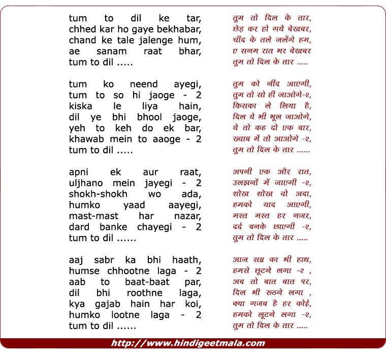 lyrics of song Tum To Dil Ke Taar Chhedkar