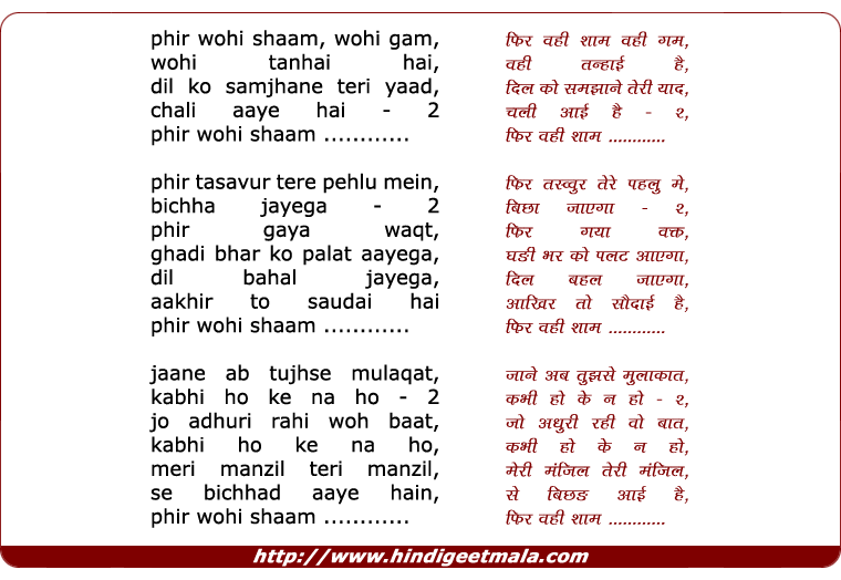 lyrics of song Phir Wohi Sham, Wahi Gham, Wahi Tanhai Hai