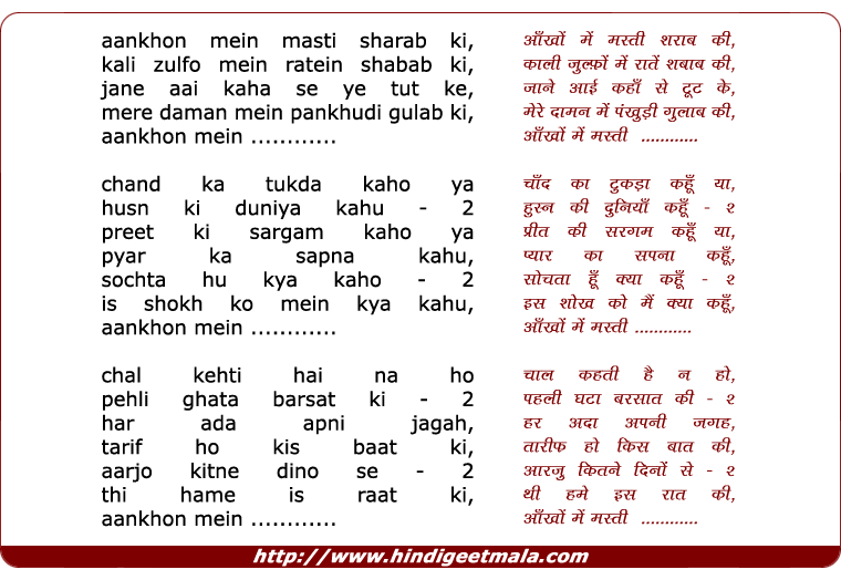 lyrics of song Ankhon Mein Masti Sharab Ki