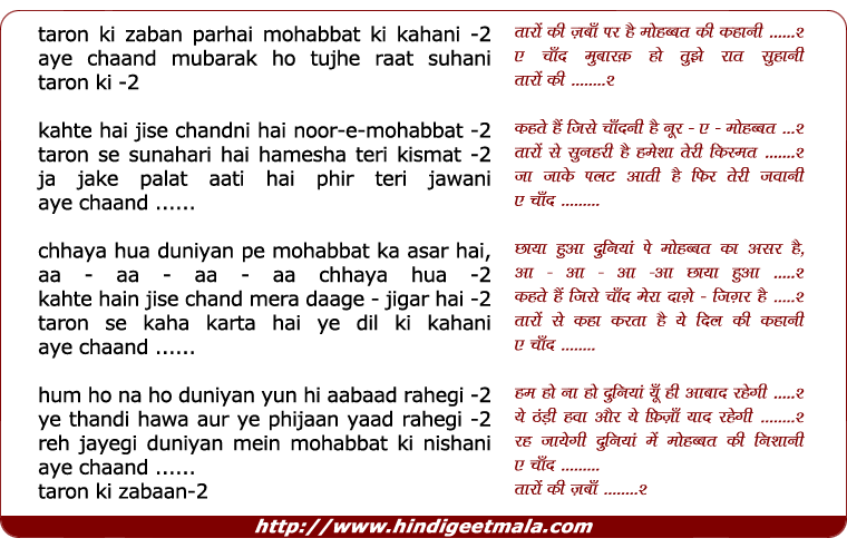 lyrics of song Taron Ki Zuban Par Hai Muhabbat Ki Kahani