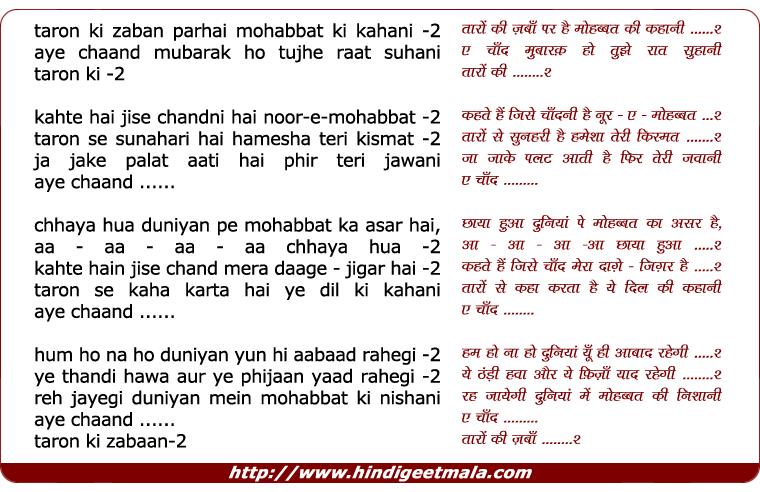 lyrics of song Taron Ki Zuban Par Hai Muhabbat Ki Kahani
