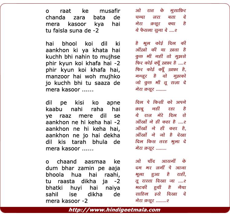 lyrics of song O Raat Ke Musafir, Chanda Zara Bata De
