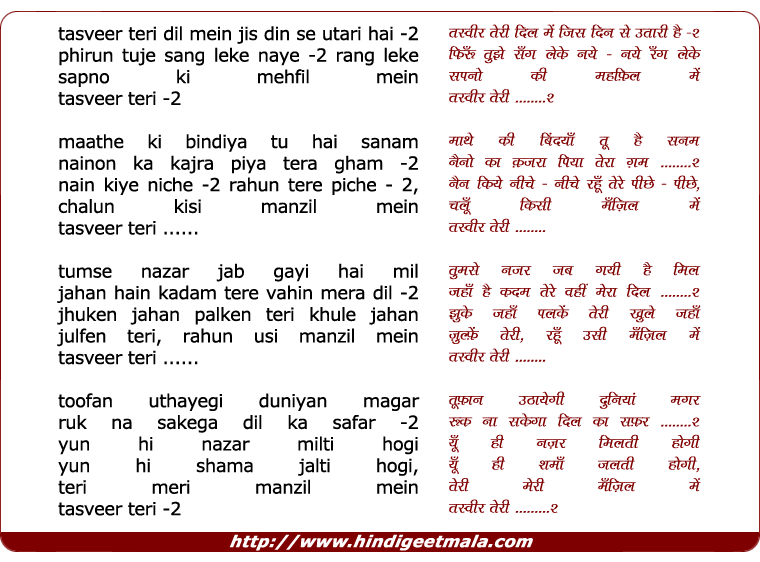 lyrics of song Tasveer Teri Dil Me, Jis Din Se Utari Hai