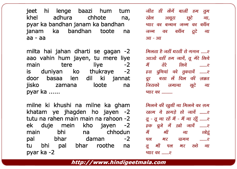 lyrics of song Jeet Hi Lenge Bazi Hum Tum