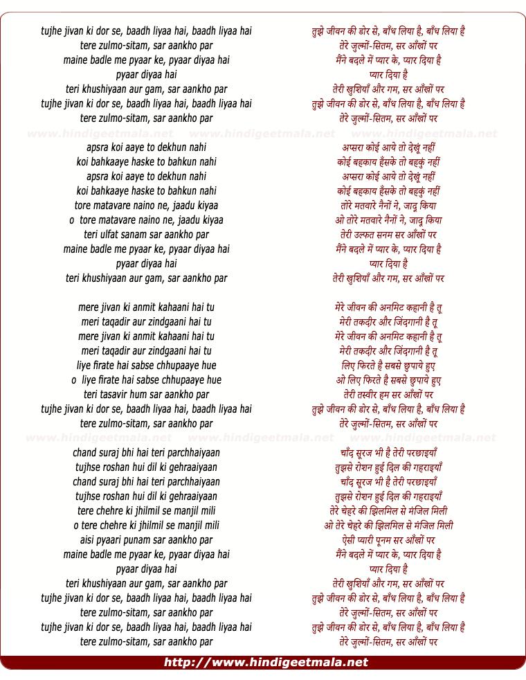 lyrics of song Tujhe Jeevan Ki Dor Se Baandh Liya Hai