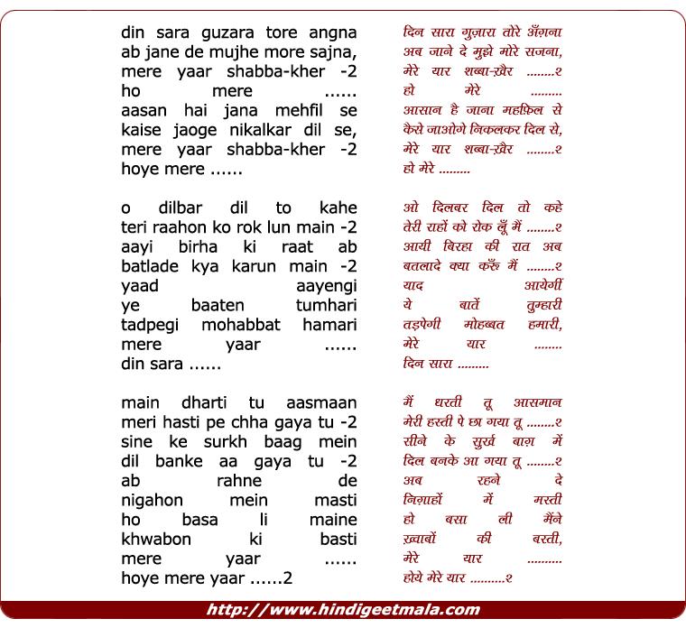 lyrics of song Din Sara Guzara Tore Angana