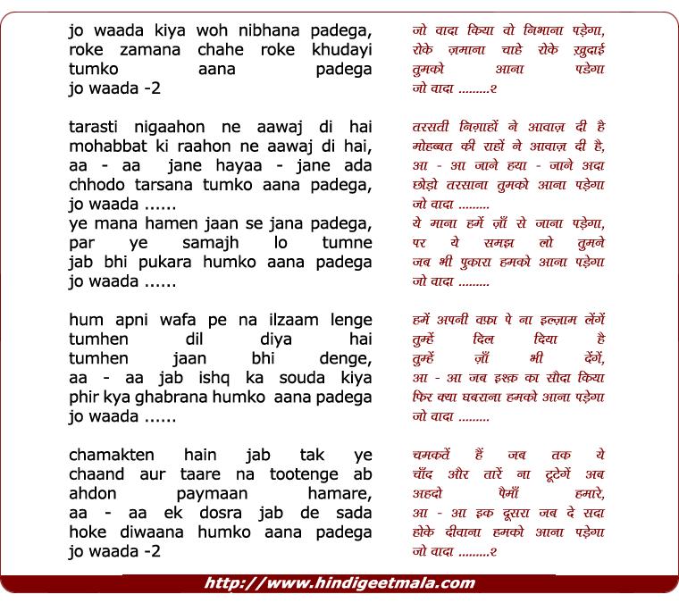 lyrics of song Jo Wada Kiya Wo Nibhana Padega