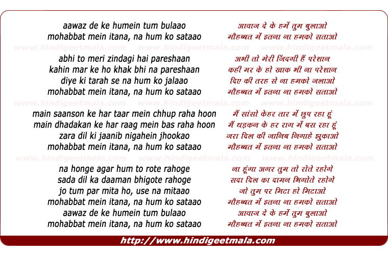 lyrics of song Aawaj Deke Hame Tum Bulao