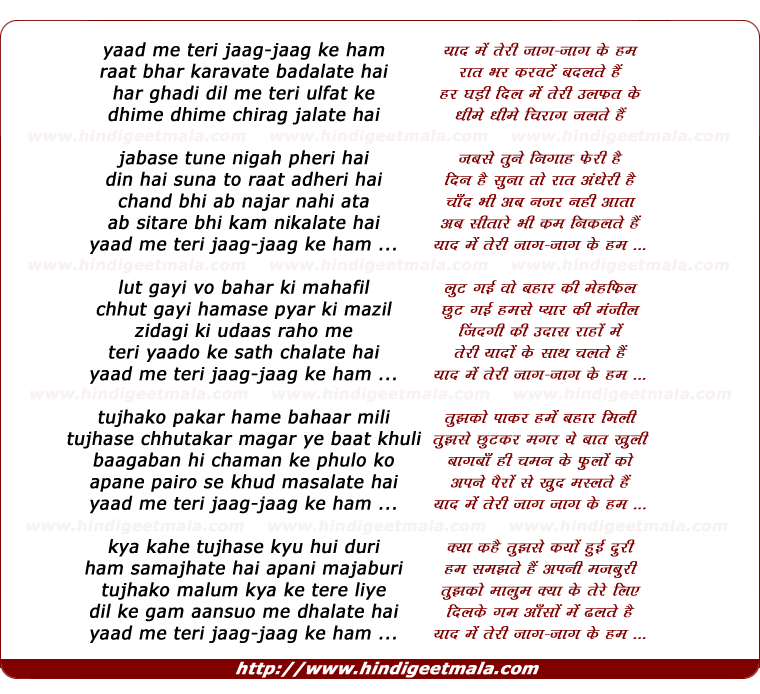 lyrics of song Yaad Mein Teri Jaag Jaag Ke Hum
