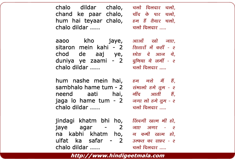 lyrics of song Chalo Dildar Chalo Chand Ke Par Chalo