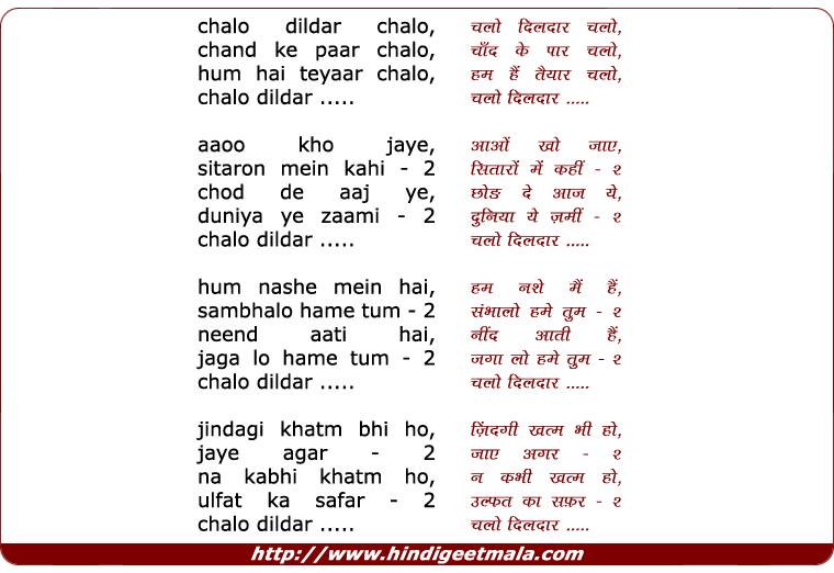 lyrics of song Chalo Dildar Chalo Chand Ke Par Chalo